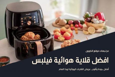 افضل قلاية هوائية فيلبس بأفضل الأسعار في الإمارات العربية