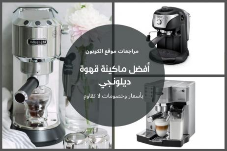 أفضل ماكينة قهوة ديلونجي | بأسعار لا تقاوم في جمهورية مصر