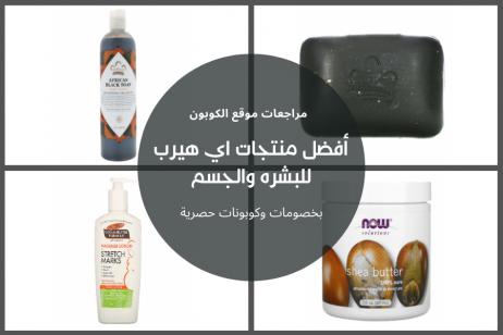 أي هيرب السعودية | أفضل منتجات اي هيرب للبشره والجسم